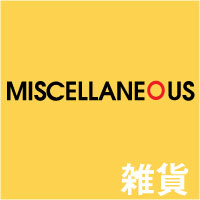 Miscellaneous | 雑貨